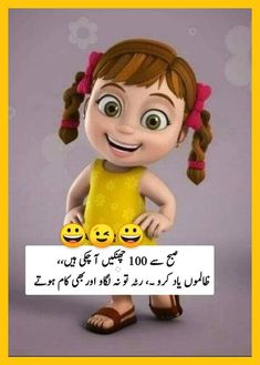 funny photobomb funny photo of people funny photo effect Urdu Funny Poetry, Funny Quotes In Urdu, Funny Attitude Quotes, Cute Funny Quotes, Funny Quotes For Kids, Funny Thoughts, Jokes Quotes, Girly Quotes, Cute Jokes