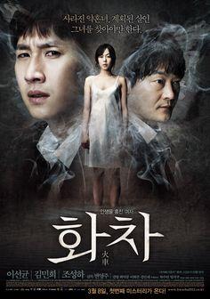 Helpless starring Lee Sun Gyun, Kim Min Hee and Jo Sung Ha. Movie Gifs, Movie Stars, Movie Tv, Movies Based On Novels, Kim Min Hee, Lee Sun Kyun, Suspense Movies, 2012 Movie, Movies 2014