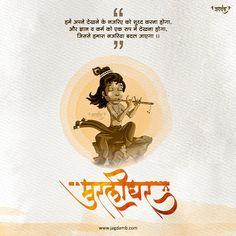Janmashtami Wishes, Happy Janmashtami, Krishna Janmashtami, Creative Posters, Creative Words, India Poster, India Map, Cute Photography, Feather Photography