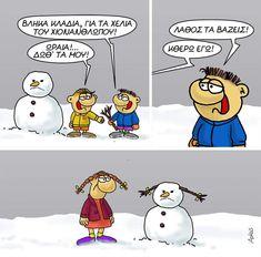 Funny Greek, Funny Cartoons, Funny Photos, Minions, Peanuts Comics, Family Guy, Snoopy, Lol, Animation