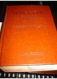 Big Chinese Russian Dictionary / The ULTIMATE Biggest Chinese - Russian Dictioinary / Balshoj Kitajsko-Ruskiy Slavar / 2878 pages HUGE leather bound book What Is Bible, All Languages, Leather Bound Books, Chinese, Big, Chinese Language
