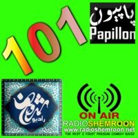 پاپیون برنامه ۱۰۱ یکشنبه ۱۷ آگِست ۲۰۱۴ by Shemroon24/7Radio on SoundCloud