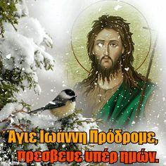 Saint Name Day, Wise Words, Cyprus, Movies, Movie Posters, Fictional Characters, Art, Greek, Films