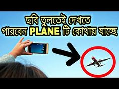 When a plane flies over our head we want to know where this plane is going  Isn't it ?  So I will introduce you to an app today to start the camera you can see the details of that plane.   Watch - Like - Comment - Subscribe Thanks   Vines :   [vines 01] Teacher Vs Tipu | Tipur Faizlami https://www.youtube.com/edit?o=U&video_id=R85yyrb5n6E  [vines 02] Anti Marriage | Tipur Faizlami https://www.youtube.com/edit?o=U&video_id=SaSNWY4O2nI  [vines 03] Somadhan Cha Cha [Part 1] | Tipur Faizlami…