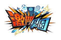 『激突!ブレイク学園』繁体字版『激鬥學園』FunTown社より香港及び台湾にて配信開始!|株式会社エイティングのプレスリリース Typography Logo, Graphic Design Typography, Logos, Text Design, Design Art, Logo Dragon, Gaming Banner, Game Logo Design, Japanese Games