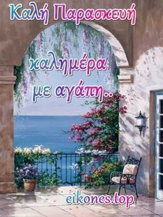 Good Morning Messages, Good Morning Good Night, Greek Language, Beautiful Pink Roses, Greece, Image, Friday, Quotes, Good Morning Wishes