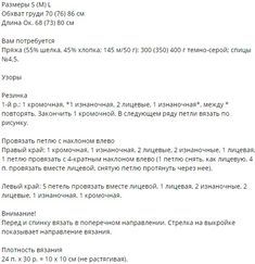 Ассиметричный топ спицами / Вязание / Handlife.ru - творческая жизнь!