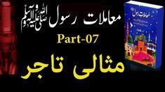 Mamlat Rasool SAW by Qayyom Nizami Audiobook Part-07 || Misali Tajar Urdu Books Bazar Order Now Any Books Online and get any where in Pakistan with cash on delivery  0302-4896459 0305-9265985 Islamic Books In Urdu, Any Book, Audiobook, Books Online, Pakistan, Thankful, Delivery, Logos, Logo