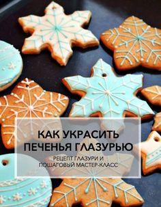 Как украсить печенья глазурью | Блог Дом, в который хочется приходить Christmas Cake Decorations, Holiday Cakes, Cupcakes, Tasty Dishes, Food Dishes, Gingerbread House Designs, Cookie House, Best Chocolate Cake, Christmas Sugar Cookies