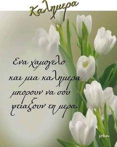 Good Morning Texts, Days And Months, Spirituality, Greek, Mary, Logos, Food And Drinks, Logo, Spiritual