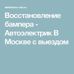 Восстановление бампера - Автоэлектрик В Москве с выездом