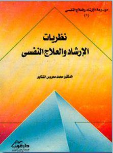 نظريات الإرشاد والعلاج النفسي تأليف محمد محروس الشناوي Pdf Books Reading Pdf Books Books To Read