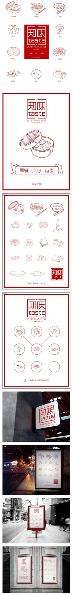 Web Design, Book Design, Layout Design, Restaurant Branding, Restaurant Design, Chinese Branding, Typo Logo, Chinese Design, Food Packaging Design