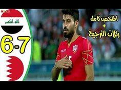 ملخص مباراة البحرين والعراق7-6فوز مستحق للبحرين