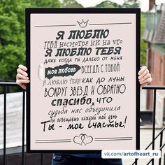 правила дома, правила семьи, правила кухни, постер для двоих , постер влюблённым , постер на годовщину , что подарить на годовщину , подарок девушке , подарок парню Engagement Gift Baskets, Engagement Gifts, Diy Birthday, Diy And Crafts, Love You, Gift Wrapping, Positivity, Romantic, Letters
