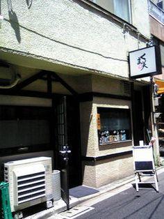 くま咲 - 1-54 Kanda Jinbōchō, Chiyoda-ku, Tōkyō / 東京都千代田区神田神保町1-54