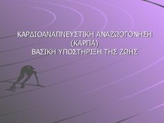 ss-13713079 by NikosVarakis via Slideshare