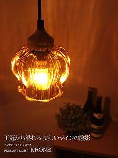 ペンダントライト 天井照明 おしゃれ 照明。ペンダントライト 1灯 クローネ[krone] BBP-038 ボーベル[beaubelle]|天井照明 ダイニング用 食卓用 リビング用 居間用 北欧 おしゃれ ガラス アンティーク 照明器具 電気 シーリングライト オシャレ照明 レトロ キッチン 玄関 階段 小型 ルームライト LED