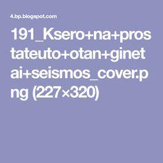 Ios, Cover