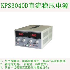 Free shipping KPS3040D  Adjustable High precision DIGITAL switch DC Power Supply protection function 30V 40A #Affiliate
