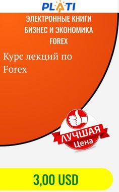 Книги по форекс для мобильников работа с финам forex