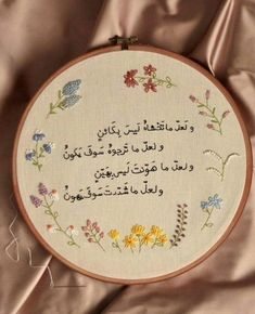 Embroidery Quotes Arabic Ideas For 2019 Hand Embroidery Videos, Hand Embroidery Stitches, Embroidery Hoop Art, Hand Embroidery Designs, Embroidery Patterns, Cross Stitch Patterns, Circle Quotes, Arabic Tattoo Quotes, Islamic Quotes Wallpaper