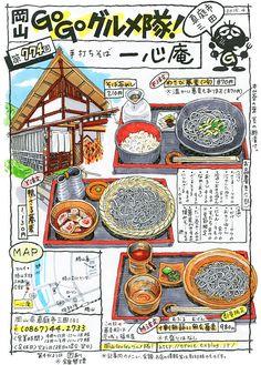 manila-city  okayama japan soba 手打ち蕎麦・一心庵 真庭市 岡山県