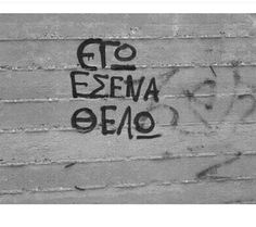 Εσένα θελω Wall Quotes, Me Quotes, Funny Quotes, I Still Miss You, Love You, My Love, Flirty Quotes For Him, Graffiti Quotes, Saving Quotes