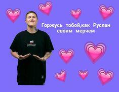 I Luv U, My Love, Mood, Memes, Postcards, My Boo, Meme, Greeting Card