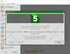 LibreOffice--5.1.1 RC 1--オールフリーソフト