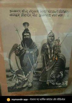 Shiva Shambo, Shiva Linga, Shiva Art, Krishna Art, Kali Hindu, Hindu Art, Om Namah Shivaya, Lord Vishnu, Lord Shiva