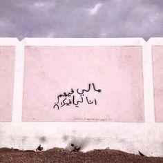 #arabic  مالي فيهم أنا ليا فيك