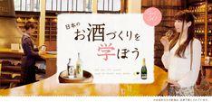 日本のお酒づくりを学ぼう(※未成年の方の飲酒は、法律で禁じられています。)
