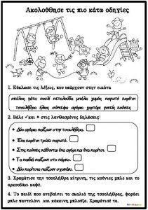 Μαθαίνω να διαβάζω και να ακολουθώ οδηγίες First Grade Activities, Activities For Kids, Always Learning, Fun Learning, Receptive Language, Greek Language, School Levels, English Activities, School Worksheets