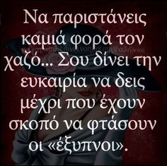 Greek Quotes, Wise Quotes, Words Quotes, Funny Quotes, Inspirational Quotes, Sayings, Big Words, Cool Words, Proverbs Quotes