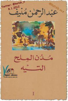 مدن الملح 1 التيه عبد الرحمن منيف إضغط هنا لتحميل الكتاب عبد الرحمن منيف Books Blog Posts Blog