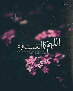 هيما حبيبي😍 Beautiful Arabic Words, Arabic Love Quotes, Quran Verses, Quran Quotes, Image Allah, Book Quotes, Words Quotes, Qoutes, Muslim Images