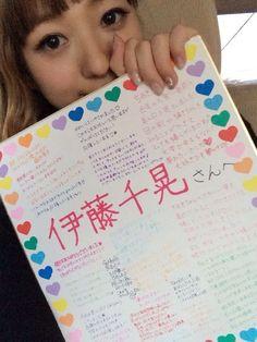 今日は2人で学園祭!|AAA 伊藤千晃オフィシャルブログ「美食音(Bijyo)Diary」Powered by Ameba