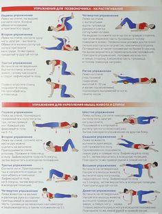 Scoliosis Exercises, Stretching Exercises, Hiit Workouts Fat Burning, Yoga Fitness, Health Fitness, Sport Diet, Trauma Therapy, Flexibility Training, Workout To Lose Weight Fast