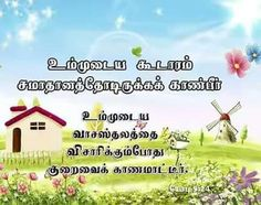 27/10/15 Bible Quotes, Bible Verses, Tamil Bible Words, Tamil Christian, Christian Verses, Scripture Pictures, Bible Promises, Christian Wallpaper, Friendship Quotes