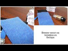 Вязание: Вяжем чехол из бисера (Подготовка к проекту) - YouTube