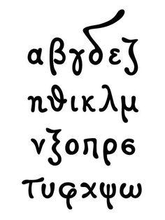 Ambiguous Greek font