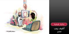 الفائزون 2013   جائزة الكاريكاتير العربي اشرف رجب - شرفية