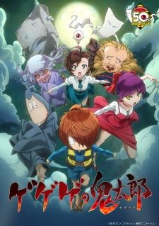 Gegege no Kitarou Episode 16