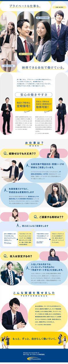 NTTコム マーケティング株式会社(NTTコミュニケーションズグループ)/(3月19日(月)1日選考会実施)未経験歓迎・法人のお客様への提案営業(東京)/大規模採用を実施中の求人・求人情報ならDODA(デューダ)。仕事内容など詳しい採用情報や職場の雰囲気が伝わる情報が満載。