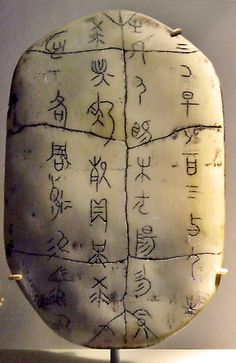 This is a replica of an oracle turtle shell with ancient Chinese oracle scripts inscribed on it. Fu Xi, traditionally, considered the originator of the I Ching, is said to have discovered the arrangement of the eight trigrams in markings on the back of a mythical dragon horse (sometimes said to be a turtle) that emerged from the Luo River. This discovery is said to have been the origin of the Chinese writing system in calligraphy.