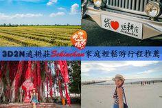 ❤吃吃喝喝。看世界❤: 3D2N適耕莊Sekinchan家庭輕鬆游行程推薦❤(完整篇)