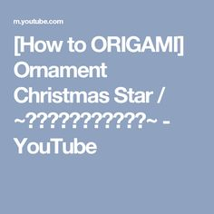 [How to ORIGAMI] Ornament Christmas Star / ~クリスマスオーナメント~ - YouTube