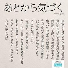 埋め込み Japanese Quotes, Japanese Words, Wise Quotes, Words Quotes, Inspirational Quotes, Something To Remember, Spiritual Messages, Special Words, Magic Words