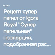 """Рецепт супер пепел от Igora Royal """"Супер пепельная"""" пропорция, подобранная расчетно-экспериментальным путем: Пользуюсь Igora Royal и 6% окислителем в пропорции 1:1 (по инструкции к краске) тон 6.1 (темно-русый сандре)(50%)+ Е-111 (интенсивный сандре экстра)(50%)+ 4,5 см микстона 0-22 (антижелтый) т.е. 30 гр. 6.1+ 30 гр. Е-111+ 4.5 см 0-22 и окислителя 60 гр., всего 120 гр. Хватает на волосы средней длины. Результат окрашивания - 5-111"""